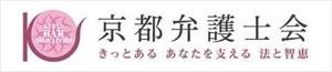 京都弁護士会