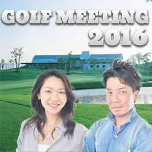 golf_meeting2016_banner222x222