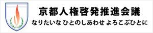 京都府人権啓発推進室