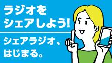 shareradio_jp-222x125