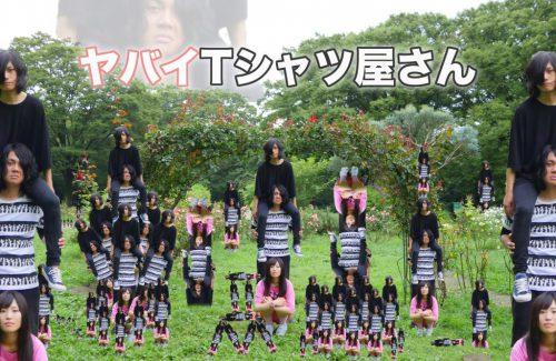 1101 SSB【ヤバイTシャツ屋さん】「We love Tank-top」アーティスト写真-サイズ小