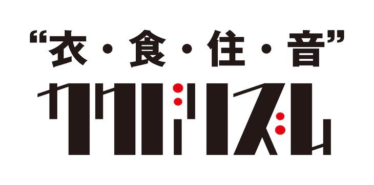 news_header_kakubarhythm_logo