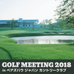 news_imgゴルフミーティング