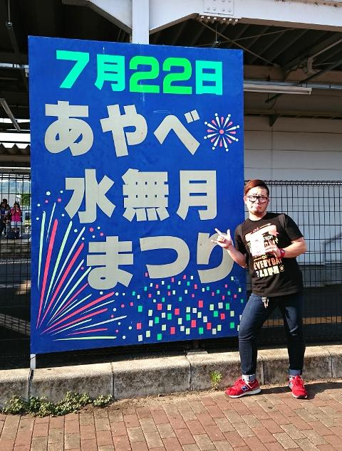 ayabe_minatsuki