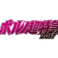 news_imgポルノ超特急2017