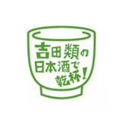 news_img吉田類