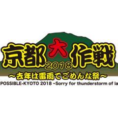 news_img京都大作戦2018