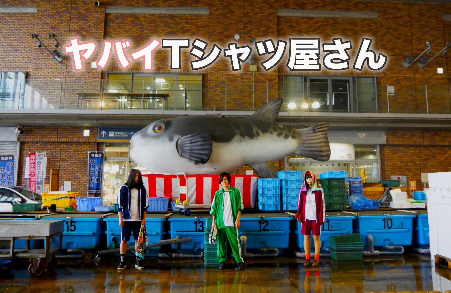 【ヤバイTシャツ屋さん】[アーティスト写真]6th single「げんきいっぱい」-サイズ中
