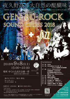 genburock_o