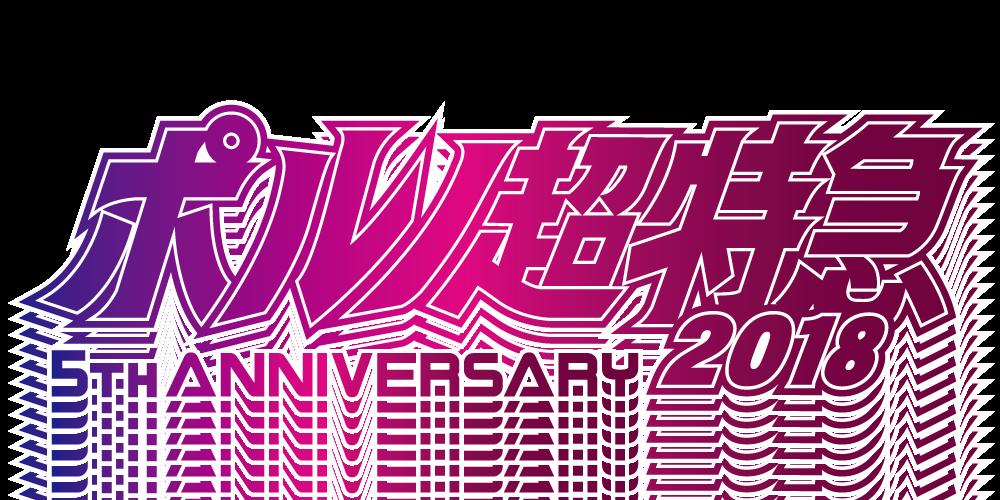 ポルノ超特急2018ロゴ