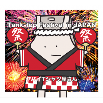 181219tank-top_festival_in_japan_nor
