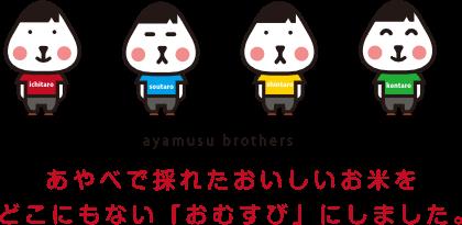 ayabemusubi_illust_