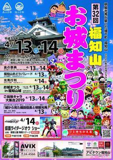0404fukuchiyamaoshiromatsuri