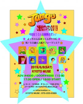 jango_flyer_190608muse2のコピー