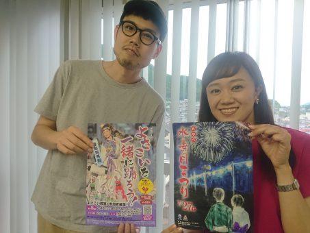 minatsukimatsuri_interview