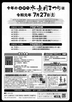 minatsukiposter2