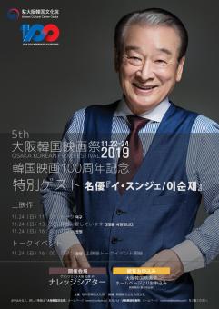 (__)5th-osaka-korean-film-festival-B2-guest-ver01