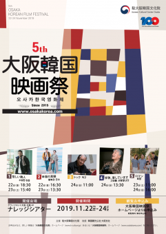 (__)5th-osaka-korean-film-festival-B2-main-ver01