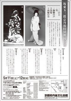 kyotango_tamasaburo2019_bl