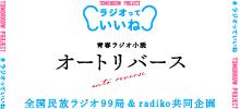 radiko共同企画TOMORROW PROJECT「ラジオっていいね」
