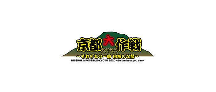 京都大作戦 2020