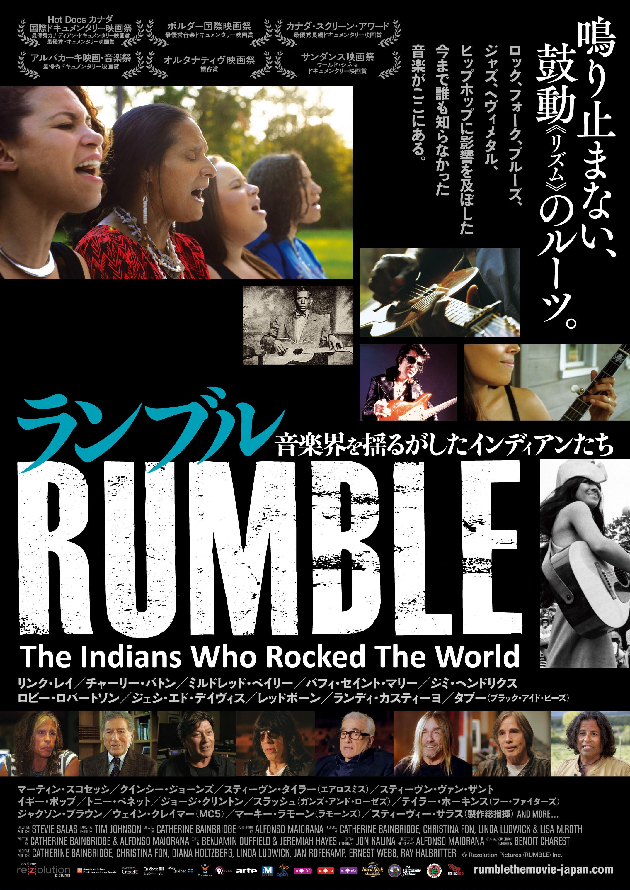 Rumble_visual_N