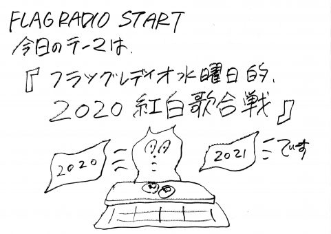 1230_flagradio