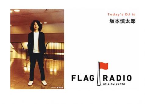 sakamoto_flagradio