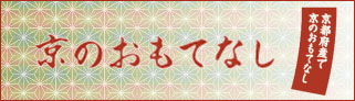 banner_omotenashi
