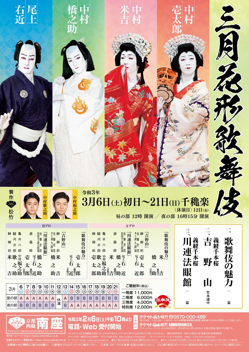 三月花形歌舞伎_本チラシ表