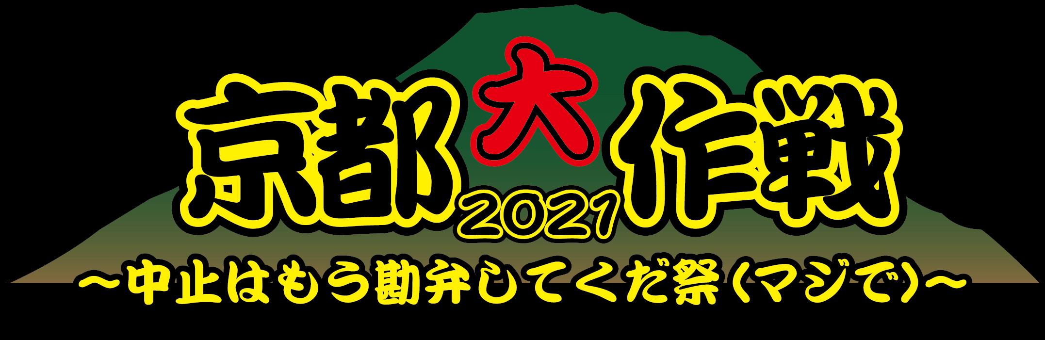 mi-kyoto2021_logo
