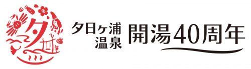 yuhigauraonsen_yoko