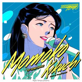 菊池桃子 - Night Tempo presents ザ・昭和グルーヴ_ジャケ写 (1)