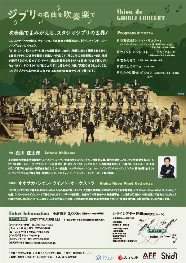 20211226_ジブリコンサート野洲-2