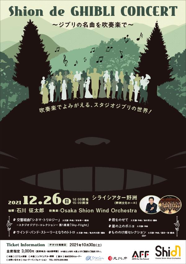 20211226_ジブリコンサート野洲1